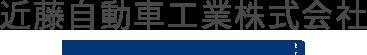 近藤自動車工業株式会社